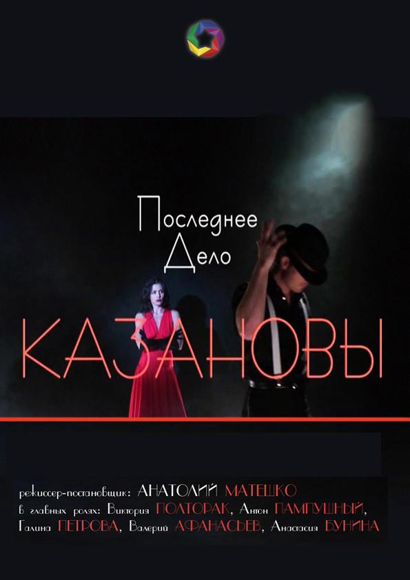 Latest case of Kazanova